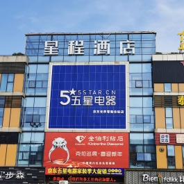 星程绍兴柯桥蓝天商业中心酒店360全景图