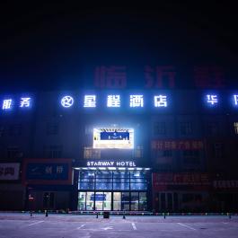 星程临沂大学酒店360全景图