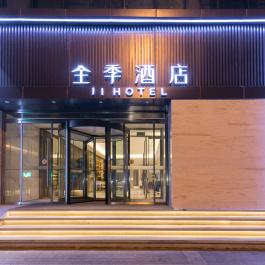 全季青岛栈桥火车站东广场酒店360全景图