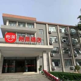 怡莱荥阳市政府酒店360全景图