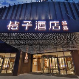 桔子绍兴文理学院酒店(升级中)360全景图