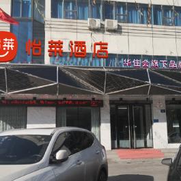 怡莱梅河口火车站酒店360全景图
