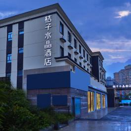 桔子水晶上海虹桥金汇路酒店360全景图