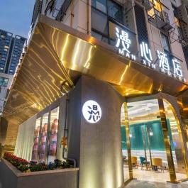 漫心成都高新酒店360全景图
