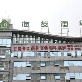 海友重庆合川汽车客运中心酒店360全景图