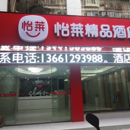 怡莱精品泉州津淮美食街酒店360全景图