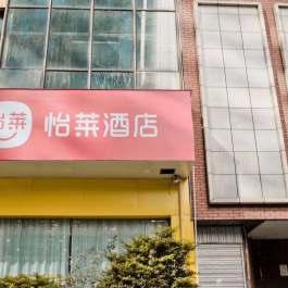 怡莱攀枝花大渡口街酒店360全景图