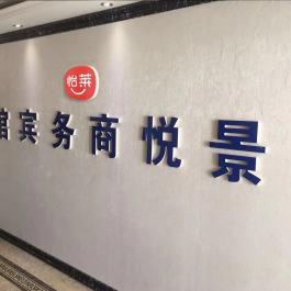 怡莱西宁景悦商务酒店360全景图