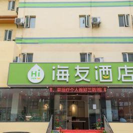 海友铜陵步行街酒店360全景图