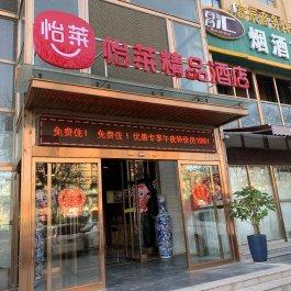 怡莱开封金明广场复式酒店360全景图