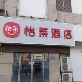 怡莱涟水炎黄大道城市广场酒店360全景图