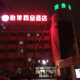 怡莱精品淮安大学城酒店360全景图