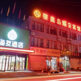 海友秦皇岛火车站酒店360全景图