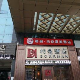 怡莱精品西宁建国路酒店360全景图