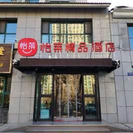 怡莱精品西宁万达广场酒店360全景图