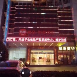 怡莱精品泉州悦豪酒店360全景图