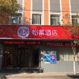 怡莱南昌八一馆地铁站酒店360全景图