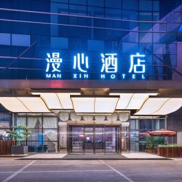 漫心济南西站酒店360全景图