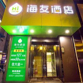 海友太原柳巷开化寺酒店360全景图