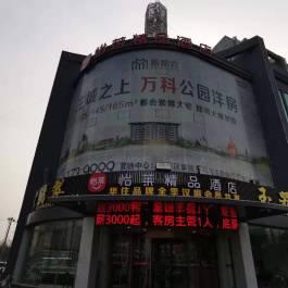 怡莱精品临沂河东区五金城酒店360全景图