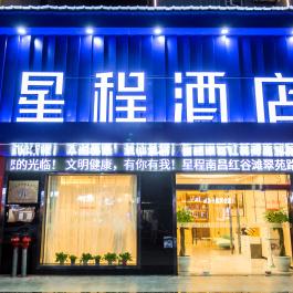星程南昌红谷滩翠苑路地铁站酒店360全景图