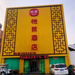 怡莱淮南火车站酒店360全景图