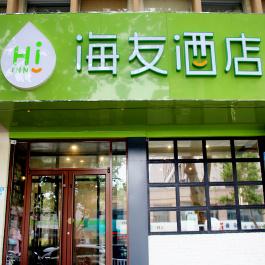 海友威海威高广场酒店360全景图