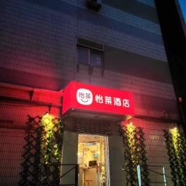 怡莱上海漕宝路地铁站酒店360全景图
