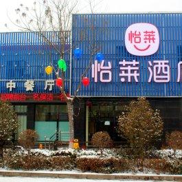 怡莱平遥古城酒店360全景图