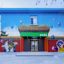 海友北京蒲黄榆地铁站酒店360全景图