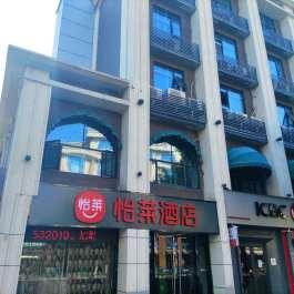 怡莱南京溧水区政府酒店360全景图