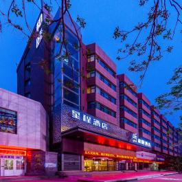 星程兰州东方红广场铁路局酒店360全景图