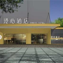 漫心海口国贸万象城酒店360全景图