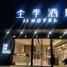 全季上海莘庄南广场酒店(升级中)360全景图