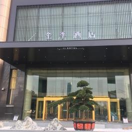 全季杭州滨江东信大道酒店360全景图