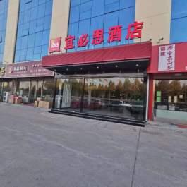 宜必思临沂大学酒店360全景图