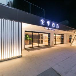全季舟山普陀山酒店360全景图