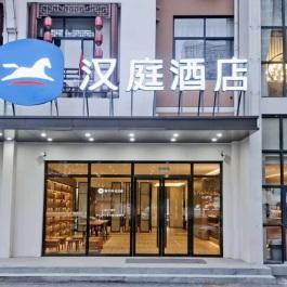 汉庭合肥火车南站包河区政府酒店360全景图