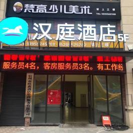 汉庭宿州云集文化商业街酒店(升级中)360全景图