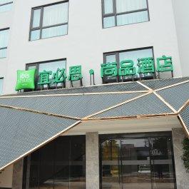 宜必思尚品无锡南禅寺酒店(升级中)360全景图