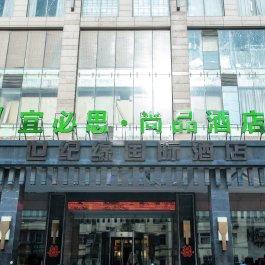 宜必思尚品连云港苏宁广场酒店360全景图