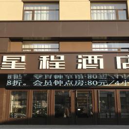 星程长春火车站酒店360全景图