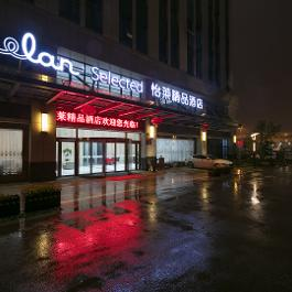怡莱杭州浙大紫金港精品酒店360全景图