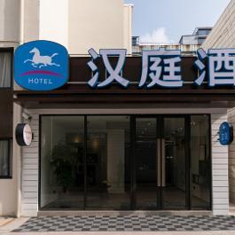 汉庭上海新国际博览中心酒店360全景图