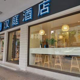 汉庭上海徐家汇中心酒店(原徐家汇南丹东路店)360全景图