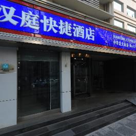汉庭石家庄中华北大街酒店360全景图