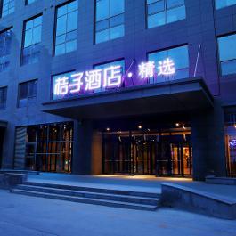 桔子西宁盐湖巷酒店360全景图