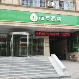 海友石家庄省二院酒店360全景图