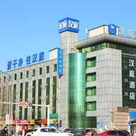 汉庭保定市政府酒店360全景图