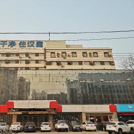 汉庭保定裕华西路火车站酒店360全景图